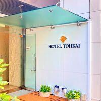HOTEL TOHKAI 写真
