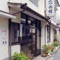 亀川温泉 まるみや旅館 写真