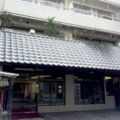 観光旅館ホテル近江屋 写真