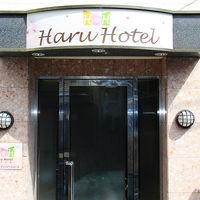HaruHotel(ハルホテル) 写真