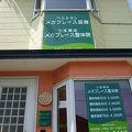 メガプレイス函館 写真