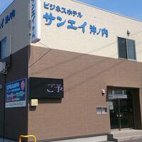 ビジネスホテルサンエイ沖ノ内 写真