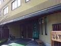 戸倉上山田温泉 湯の宿 福寿草 写真
