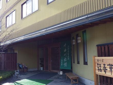 戸倉上山田温泉 旅館