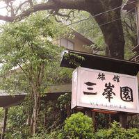 湯の山温泉 四季亭 三峯園 写真