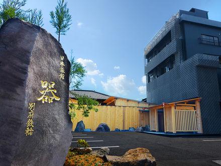 日本旅館 器 別府鉄輪 写真