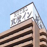東横イン千葉駅前 写真