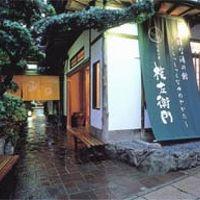 城崎温泉 千年の湯権左衛門 写真