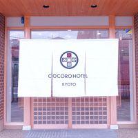 COCORO HOTEL KYOTO 写真