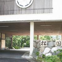 嬉野温泉 花とおもてなしの宿 松園 写真