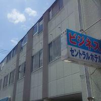 セントラルホテル<愛媛県西条市> 写真