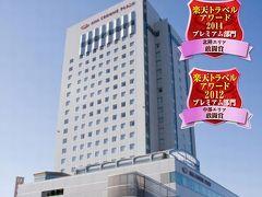 富山市のホテル