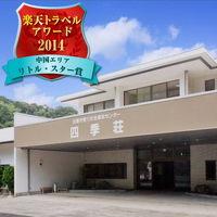 日本三美人の湯 湯の川温泉 四季荘 写真