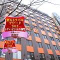 ホテルエコノ名古屋栄 写真
