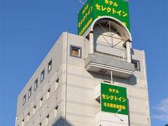 岩倉・江南のホテル