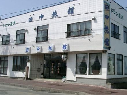 トロン温泉えりも 田中旅館 写真