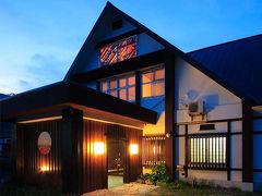 蘭越・寿都のホテル
