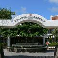 リゾートホテル 久米アイランド <久米島> 写真