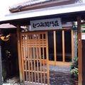 旅館 むつみ関門荘 写真