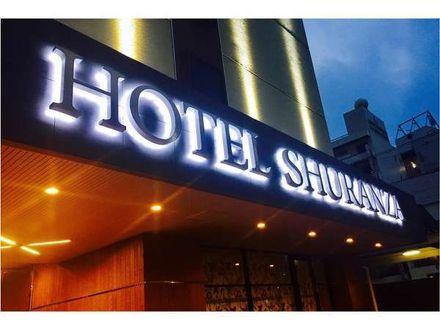 ホテルシュランザCHIBA 写真