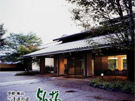 京都・嵐山 ご清遊の宿 らんざん 写真