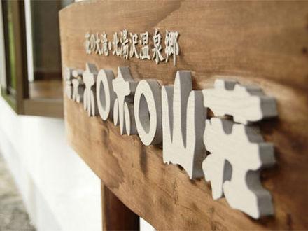 北湯沢温泉郷 湯元 ホロホロ山荘 写真