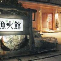 湯元 漁火館 写真