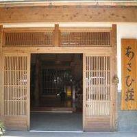 湯の鶴温泉 あさひ荘 写真