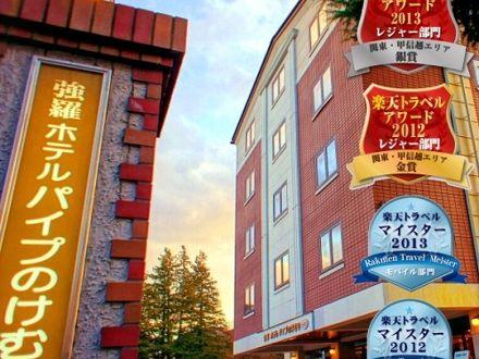箱根強羅ホテル パイプのけむりプラス 写真