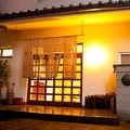 源泉湯元の宿 旅館 国東荘 写真