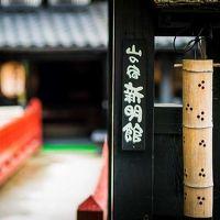 黒川温泉 山の宿 新明館
