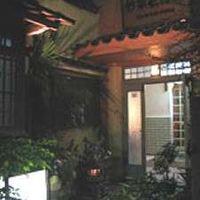 竹家荘旅館 写真