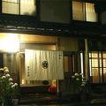 浜坂温泉 湯宿 奥澤旅館 写真