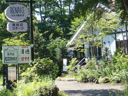 貸別荘 ルネス軽井沢 写真