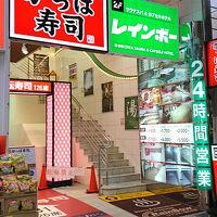 カプセルホテル レインボー総武線・葛飾区・新小岩店 写真