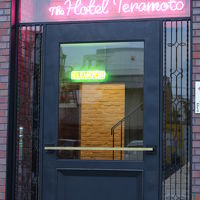 THE HOTEL TERAMOTO 写真