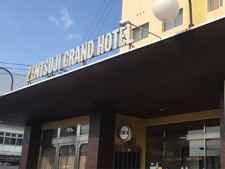 善通寺グランドホテル 写真