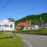 一本松温泉あけぼの荘 写真