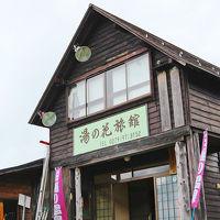 湯の花旅館 写真