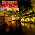 秋保温泉 ホテルニュー水戸屋 & アネックス 写真