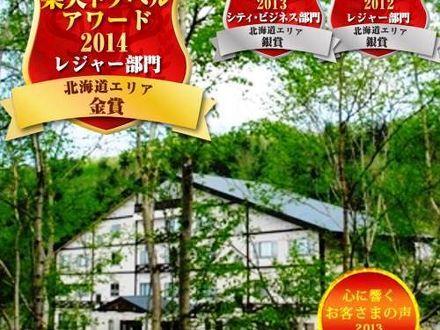 旭川旭岳温泉 湯元 湧駒荘 写真
