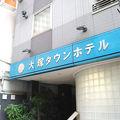 大塚タウンホテル 写真