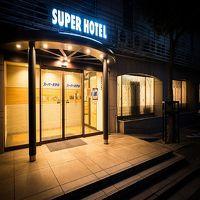 スーパーホテルInn倉敷 写真
