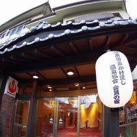 別所温泉 旅館 桂荘 写真