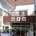 那須湯本温泉 湯川屋旅館 遊季荘 写真