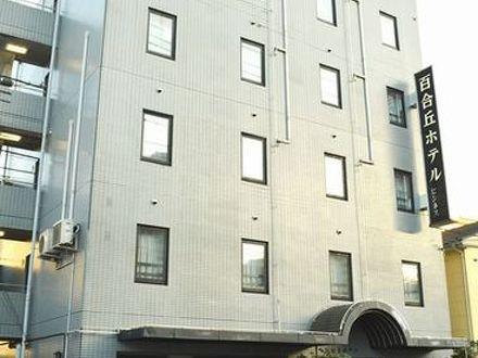 百合丘ホテル 写真