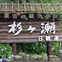 観光旅館 杉ヶ瀬 写真