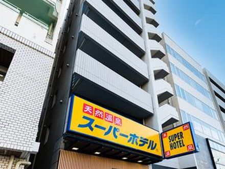 スーパーホテル大阪・天王寺 写真