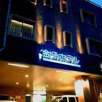 ビジネス 金子ホテル 写真