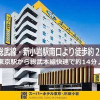 スーパーホテル東京・JR新小岩 写真